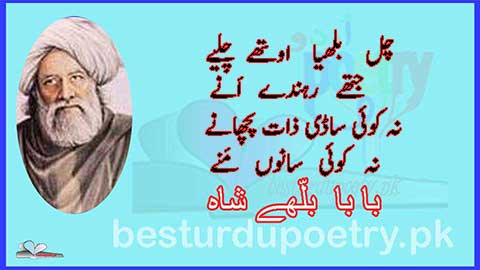 chal bulleya othe chaliye poetry in punjabi - bhulle shah poetry - besturdupoetry.pk