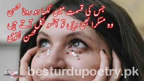 jis ki qismat main likha ho rona mohsin - besturdupoetry.pk