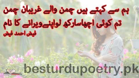 ham say kehtay han chaman waly ghareeban e chaman - besturdupoetry.pk