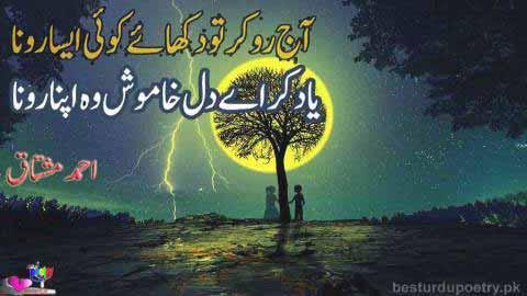 aaj ro kar tu dikhaye koi aisa rona - ahmad mushtaq poetry in urdu - besturdupoetry.pk