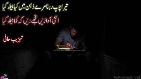 tera chup rehna meray zehan main beth gia - tehzeeb hafi poetry - besturdupoetry.pk