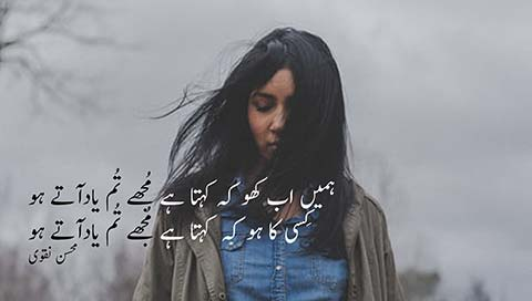 hamain abb kho kay kehta hay mujhy tum yaad aatay ho - mohsin naqvi poetry in urdu -  besturdupoetry.pk