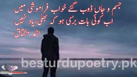 jism o jaan dobh gaye khwab e faramoshi main - ahmad mushtaq poetry in urdu - besturdupoetry.pk