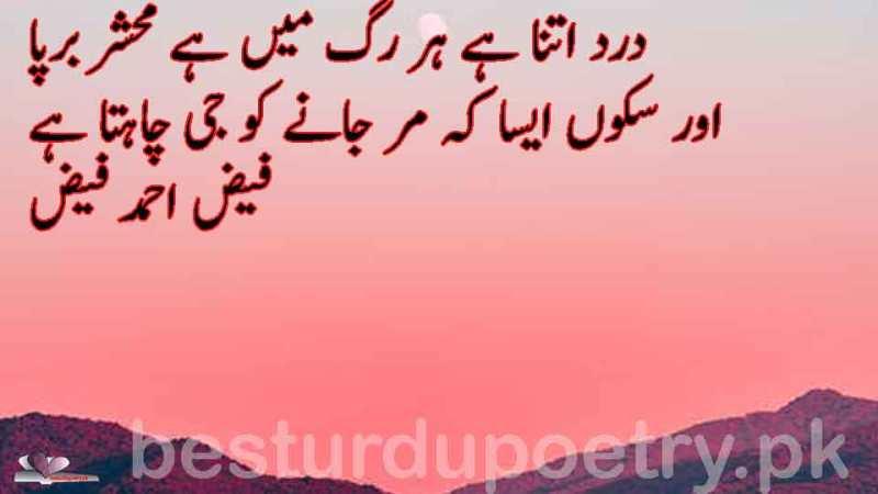 dard itna hay har rag main ha mehshar barpa - besturdupoetry.pk