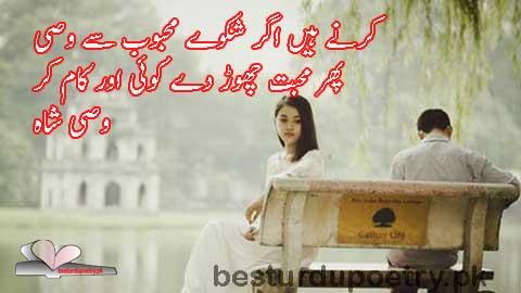 karnay han agar shikway mehboob say wasi - wasi shah poetry in urdu - besturdupoetry.pk