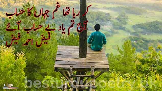 kar raha tha gham e jahan ka hisab - faiz ahmad faiz poetry in urdu - besturdupoetry.pk