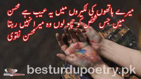mere hathon ki lakeeron main ye aaib ha mohsin - mohsin naqvi poetry in urdu - besturdupoetry.pk