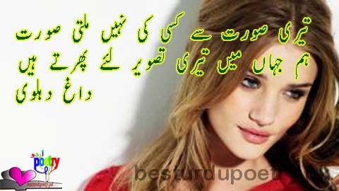 teri surat say kisi ki nahi milti surat - besturdupoetry.pk