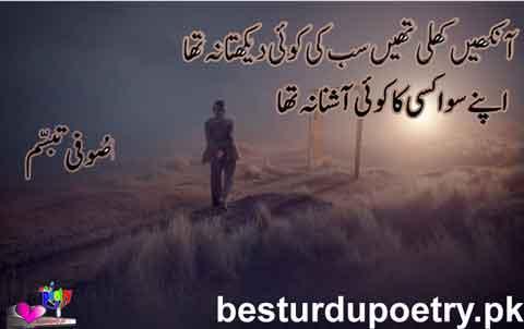aankhain khuli thin sab ki koi dekhta na tha - sufi tabassum poetry in urdu - besturdupoetry.pk