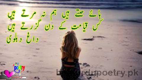 haye jeetay haan na martay haan - dagh dehlvi poetry in urdu - besturdupoetry.pk