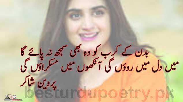 parveen shakir sad poetry 2 lines - badan kay karb ko - besturdupoetry.pk