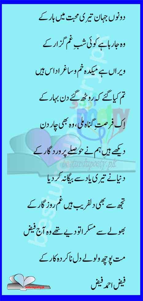 dono jahan teri mohabbat mein haar ke in urdu - faiz ahmad faiz - besturdupoetry.pk