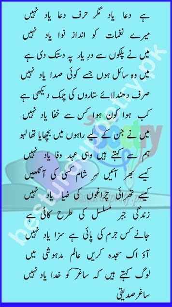 hai dua yaad magar harf e dua yaad nahi - saghar siddiqui poetry - besturdupoetry.pk