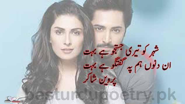 shehr ko teri justju - parveen shakir - besturdupoetry.pk