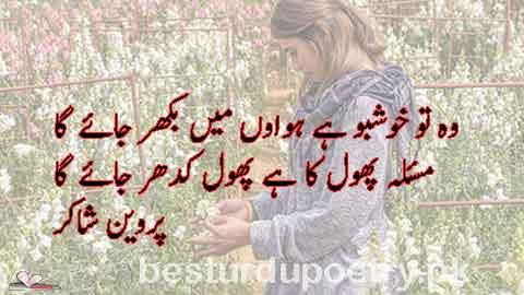 wo tu khushboo ha - parveen shakir - besturdupoetry.pk