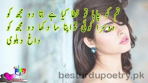 tum ko chaha tu khata kiya hay bata do mujh ko - dagh dehlvi poetry in urdu - besturdupoetry.pk