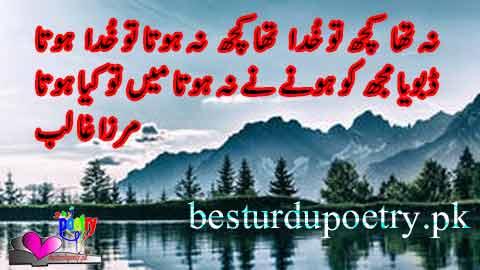 na tha kuch tu khuda tha kuch na hota tu khuda hota - mirza ghalib poetry in urdu - besturdupoetry.pk
