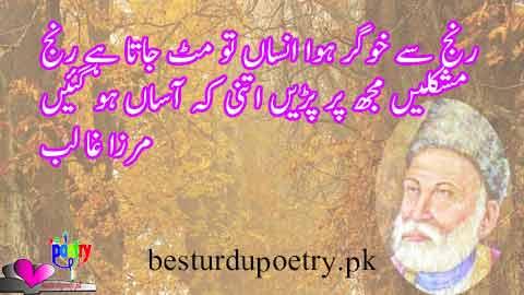ranj se khugar ho insaan tu mit jata ha ranj - mirza ghalib poetry in urdu - besturdupoetry.pk