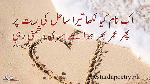 ik name kiya likha tera sahil ki rait per - parveen shakir poetry in urdu - besturdupoetry.pk