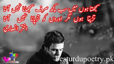 samjhta hoon main sab kuch sirf samjhana nahi aata