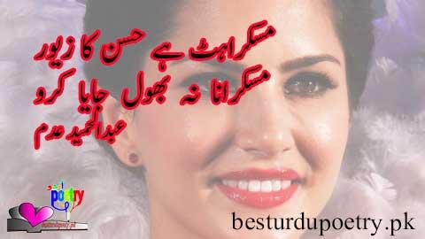 muskrahat hay husn ka zewar - muskurahat shayari - besturdupoetry.pk