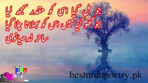 sahir ludhianvi poetry in urdu - jo kho giya - besturdupoetry.pk