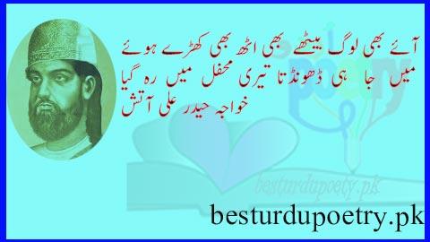 aaye bhi log bethay bhi uth bhi kharay huway - khwaja haider ali aatish poetry in urdu - besturdupoetry.pk