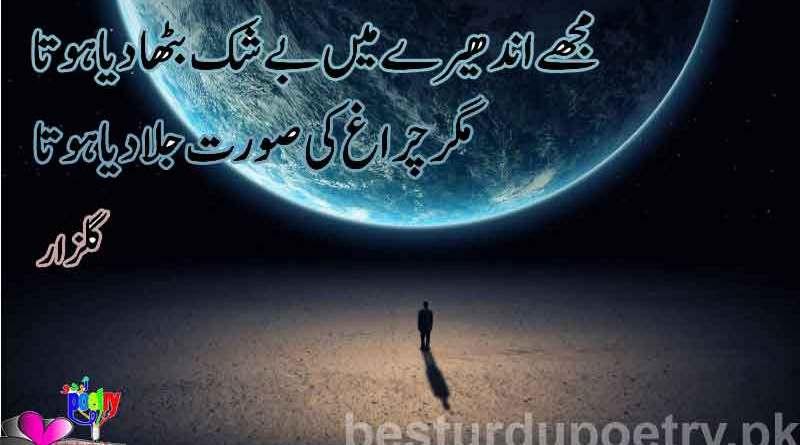 mujhy andhery main beshak bitha diya hota - gulzar poetry in urdu - besturdupoetry.pk