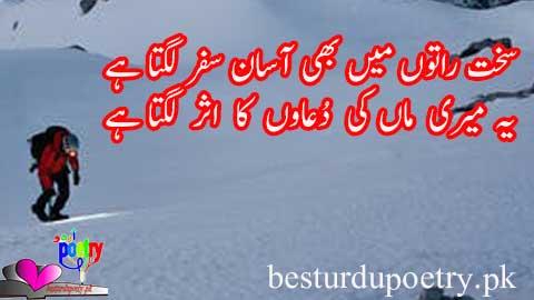 poetry about mother in urdu - besturdupoetry.pk