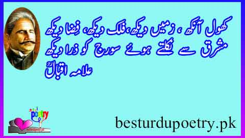 motivational poetry in urdu
