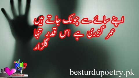 apnay saye say chonk jatay han - gulzar poetry in urdu - besturdupoetry.pk