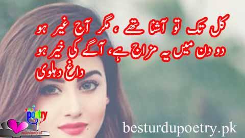 do din main yeh mazaj hay - mazaj poetry - besturdupoetry.pk