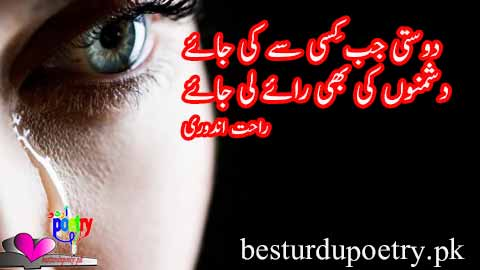 dosti jab kisi say ki jaye - rahat indori poetry - besturdupoetry.pk
