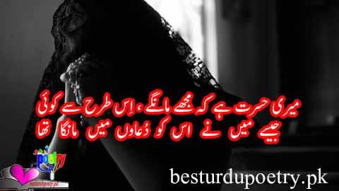 meri hassrat hay kay mujhay
