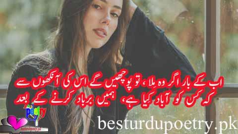 sad poetry for girls in urdu - ab kay bar agar wo mila - besturdupoetry.pk