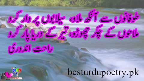 motivational poetry in urdu - tufanoo say aankh milao