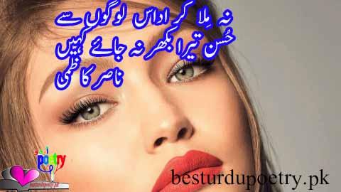 na mila kar udas logon say - nasir kazmi - besturdupoetry.pk