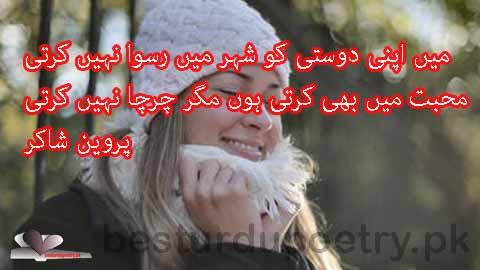 main apni dosti ko shehr main ruswa nahi karti -parveen shakir poetry in urdu