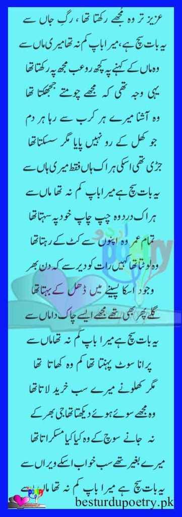 mera baap kam na tha nazam - father's day poem