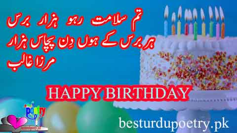 happy birthday wishes in urdu shayari - besturdupoetry.pk