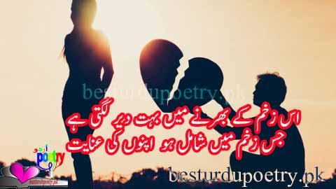 us zakhm kay bharnay main buhat dair lagti hai - zakhm poetry