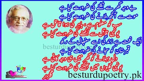 bewaja ghar say nikalnay ki zarorat kiya hai - gulzar poetry in urdu - besturdupoetry.pk