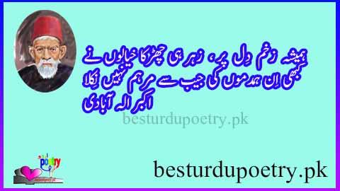 hamesha zakhm dil per, zehr hi chirrka khyalon nay - zakhm poetry in urdu - nbesturdupoetry.pk
