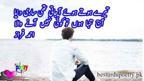 aaj tanha hoon tu koi nahi aanay wala