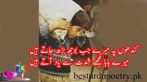 meray baba mujhay shiddat say yaad aatay haan - father's day poetry in urdu - besturdupoetry.pk