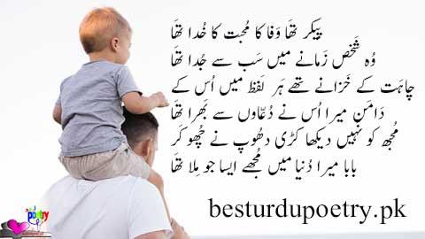 paikar tha wafa ka muhabbat ka khuda tha - father's day poetry - besturdupoetry.pk