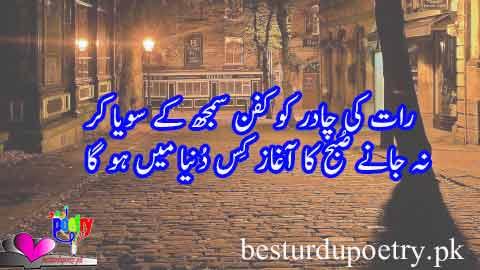 raat ki chadar ko kafan samajh kay soya kar - sufi poetry in urdu