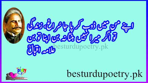 apnay maan main doobh kar pa ja suragh e zindagi - sufi poetry in urdu