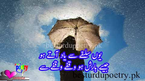 jaisay barish ho waqfay waqfay say - barish poetry in urdu