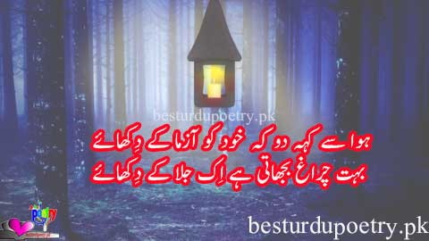 hawa say keh du ky khud ko azma kay dikhaye - attitude poetry in urdu - besturdupoetry.pk